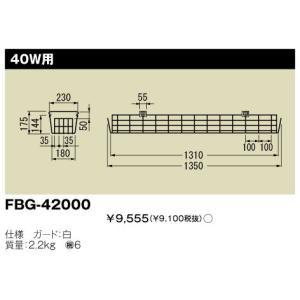 東芝 FBG-42000 施設器具用部品 ガード 『FBG42000』|msm