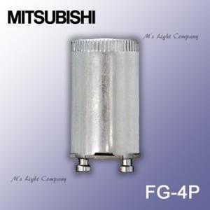 三菱 FG-4P 点灯管 グロースタータ 『FG4P』 ...