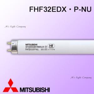 三菱 FHF32EDX・P-NU 高周波点灯専用ランプ Hf...