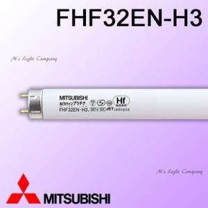 三菱 FHF32EN-H3 高周波点灯用ランプ Hf蛍光ランプ 直管Hf形 32形 昼白色 『FHF32ENH3』