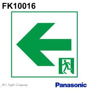 パナソニック FK10016 誘導灯(表示板) 避難口用 本体別売|msm