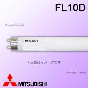 三菱電機 FL10D 直管蛍光ランプ スタータ形 10形 昼...