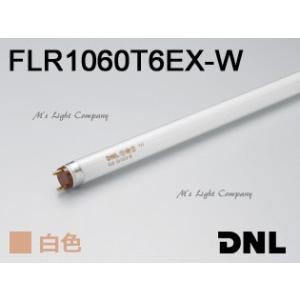 DNライティング FLR1060T6EX-W エースラインランプ ラピッドスタート形 ランプ長1060mm 3波長形 白色 『FLR1060T6EXW』|msm