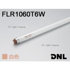 DNライティング FLR1060T6W エースラインランプ ラピッドスタート形 ランプ長1060mm 白色|msm