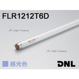 DNライティング FLR1212T6D エースラインランプ ラピッドスタート形 ランプ長1212mm 昼光色|msm