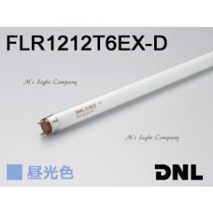 DNライティング FLR1212T6EX-D エースラインランプ ラピッドスタート形 ランプ長1212mm 3波長形 昼光色 『FLR1212T6EXD』|msm
