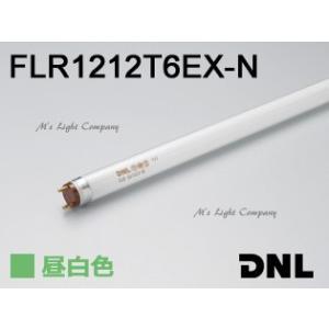 DNライティング FLR1212T6EX-N エースラインランプ ラピッドスタート形 ランプ長1212mm 3波長形 昼白色 『FLR1212T6EXN』|msm