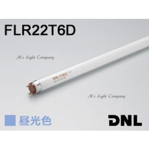 DNライティング FLR22T6D エースラインランプ ラピッドスタート形 ランプ長489mm 昼光色|msm