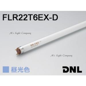 DNライティング FLR22T6EX-D エースラインランプ ラピッドスタート形 ランプ長489mm 3波長形 昼光色 『FLR22T6EXD』|msm