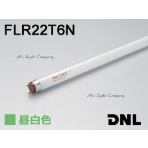 DNライティング FLR22T6N エースラインランプ ラピッドスタート形 ランプ長489mm 昼白色|msm