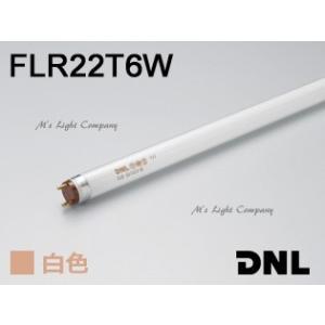 DNライティング FLR22T6W エースラインランプ ラピッドスタート形 ランプ長489mm 白色|msm