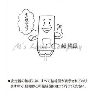 東芝 FMB-2-326225R インバーター安定器 照明器具補修用 配線付 『FMB2326225R』|msm