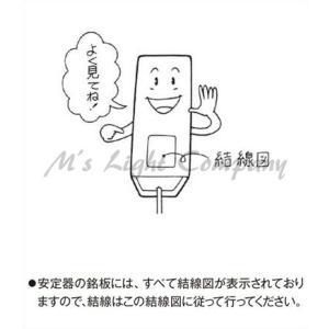 東芝 FMB-326221R インバーター安定器 照明器具補修用 配線付 『FMB326221R』|msm