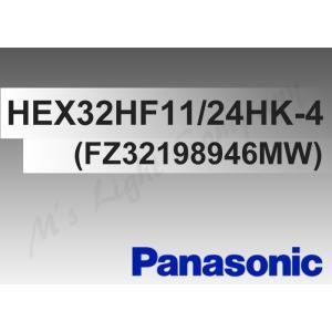 パナソニック FZ32198946MW 安定器 Hfインバーターバラスト定格安定器 VPHタイプ 高...