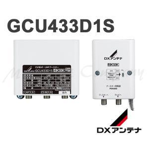 DXアンテナ GCU433D1S 家庭用ブースター CS/BS-IF・UHFブースター 33dB/43dB共用形 2K・4K・8K対応 msm