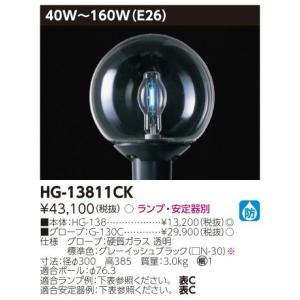 東芝 HG-13811CK 1灯用街路灯 40W〜160W 口金E26 (透明) 『HG13811CK』