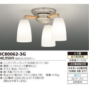 東芝 IC80062-3G シャンデリア 〜4.5畳 LED電球取付可 『IC800623G』|msm