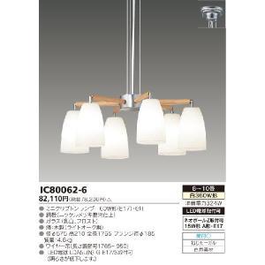 東芝 IC80062-6 シャンデリア 〜10畳 LED電球取付可 『IC800626』|msm