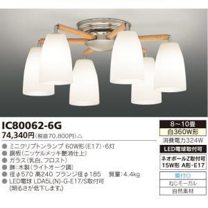 東芝 IC80062-6G シャンデリア 〜10畳 LED電球取付可 『IC800626G』|msm
