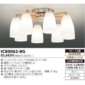 東芝 IC80062-8G シャンデリア 〜12畳 LED電球取付可 『IC800628G』|msm