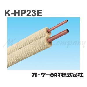 オーケー器材 K-HP23E ペアコイル 被覆冷媒配管 難燃保温材使用 2分3分 エアコン配管材 銅管 20m巻 『KHP23E』|msm