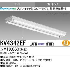 三菱 KV4342EF LAPN 逆富士形 V形 FHF32形x2 定格出力32W形 固定出力 ランプ付 『KV4342EFLAPN』 |msm