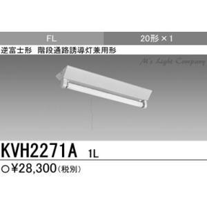 三菱 KVH2271A 1L 60Hz 非常用照明器具 逆富士型器具 蓄電池内蔵形 FL20形×1 非常時点灯20W 55% FL20ランプ付|msm