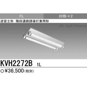 三菱 KVH2272B 1L 非常用照明器具 逆富士型器具 蓄電池内蔵形 FL20形×2 非常時点灯 20W 55% 60Hz FL20ランプ付|msm