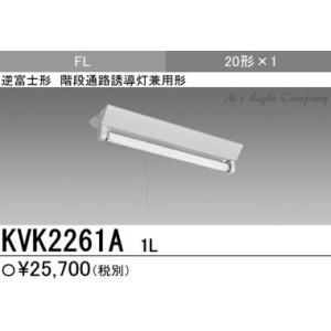 三菱 KVK2261A 1L 非常用照明器具 逆富士型器具 蓄電池内蔵形 FL20形×1 非常時点灯20W 25% 50Hz FL20ランプ付|msm