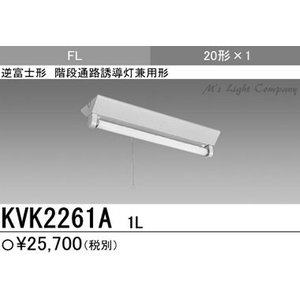 三菱 KVK2261A 1L 非常用照明器具 逆富士型器具 蓄電池内蔵形 FL20形×1 非常時点灯20W 25% 60Hz FL20ランプ付|msm