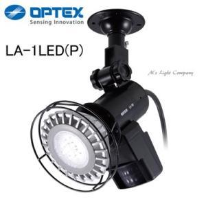 オプテックス LA-1LED(P) LEDセンサライトON/OFFタイプ 天井・壁面取付  『LA1LEDP』|msm