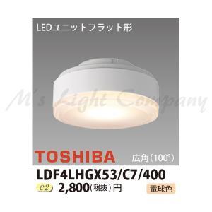 東芝 LDF4LHGX53/C7/400 LEDユニットフラット形 400シリーズ φ75 GX53-1口金 電球色 広角 4.2W 『LDF4LHGX53C7400』  msm