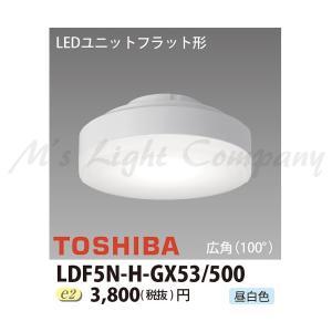東芝 LDF5N-H-GX53/500 LEDユニットフラット形 500シリーズ φ90 GX53-1a口金 昼白色 広角 5.0W 『LDF5NHGX53500』  msm