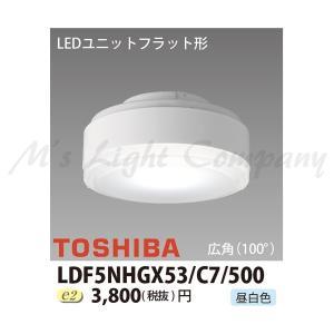 東芝 LDF5NHGX53/C7/500 LEDユニットフラット形 500シリーズ φ75 GX53-1口金 昼白色 広角 5.0W 『LDF5NHGX53C7500』 msm