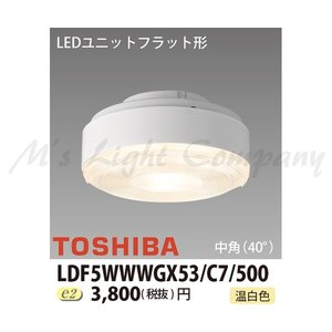 東芝 LDF5WWWGX53/C7/500 LEDユニットフラット形 500シリーズ φ75 GX53-1口金 温白色 中角 5.0W 『LDF5WWWGX53C7500』  msm