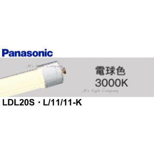 パナソニック LDL20S・L/11/11-K 直管LEDランプ 1200lmタイプ FL20型器具相当 電球色 3000K『LDL20SL1111K』