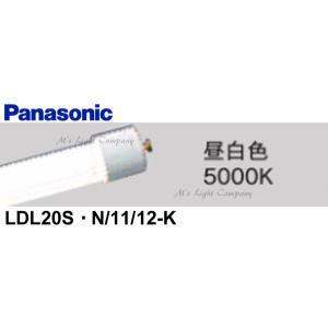 パナソニック LDL20S・N/11/12-K 直管LEDランプ 1200lmタイプ FL20型器具相当 昼白色 5000K『LDL20SN1112K』