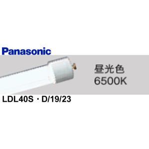 パナソニック LDL40S・D/19/23 直管LEDランプ 2500lmタイプ HF32形定格出力型器具相当FLR40形器具相当 昼光色 6500K『LDL40SD1923』