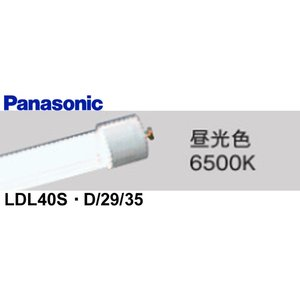 パナソニック LDL40S・D/29/35 直管LEDランプ 3800lmタイプ HF32形高出力型器具相当 昼光色 6500K『LDL40SD2935』