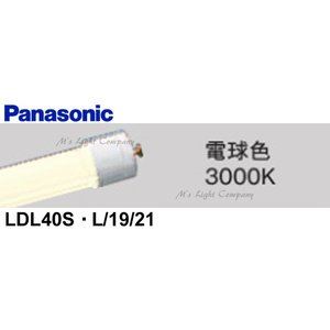 パナソニック LDL40S・L/19/21 直管LEDランプ 2500lmタイプ HF32形定格出力型器具相当FLR40形器具相当 電球色 3000K『LDL40SL1921』