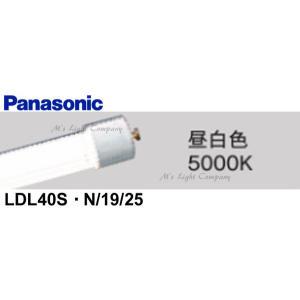 パナソニック LDL40S・N/19/25 直管LEDランプ 2500lmタイプ HF32形定格出力型器具相当 FLR40形器具相当 昼白色 5000K『LDL40SN1925』
