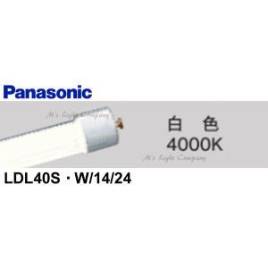 パナソニック LDL40S・W/14/24 直管LEDランプ 2600lmタイプ HF32形定格出力型器具相当FLR40形器具相当 白色 4000K『LDL40SW1424』