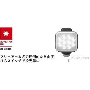 ムサシ LED-AC1012 フリーアーム式 LEDセンサーライト 12W×1灯 ハロゲン200W相当 ひもスイッチ付き 『LEDAC1012』 送料無料|msm