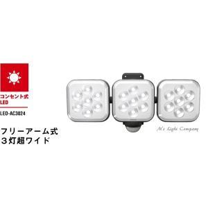 ムサシ LED-AC3024 フリーアーム式 LEDセンサーライト 8W×3灯 ハロゲン450W相当 『LEDAC3024』 送料無料|msm