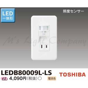 東芝 LEDB80009L-LS LED一体形ブラケット 足元灯 電球色 照度センサー付 コンセント付 『LEDB80009LLS』|msm