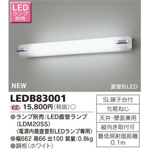 東芝 LEDB83001 LEDブラケット ミラー灯 蛍光灯20W相当 ランプ別売|msm