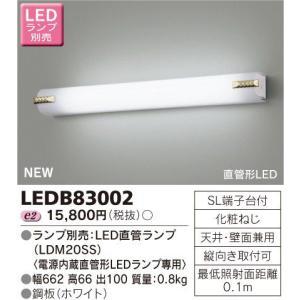 東芝 LEDB83002 LEDブラケット ミラー灯 蛍光灯20W相当 ランプ別売|msm