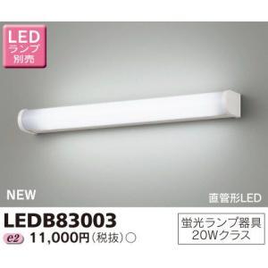 東芝 LEDB83003 LEDブラケット ミラー灯 蛍光灯20W相当 ランプ別売|msm