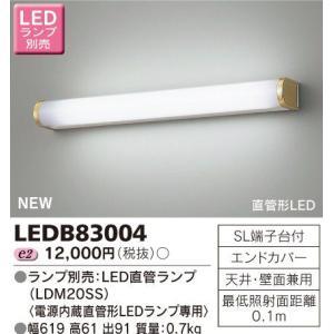 東芝 LEDB83004 LEDブラケット ミラー灯 蛍光灯20W相当 ランプ別売|msm
