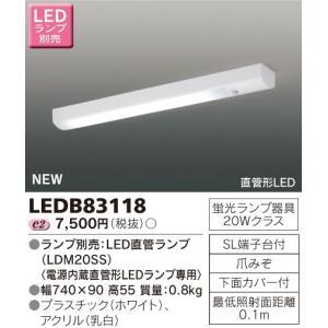 東芝 LEDB83118 LEDキッチンライト 流し元灯 20Wタイプ ランプ別売|msm
